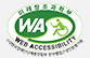 Web Accessibility Quality Certificate Mark